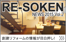 RE-SOKEN NEWS